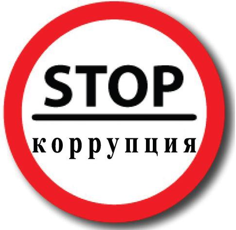 Бизнес и коррупция в российских экономических реалиях
