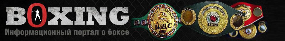 Информационный портал о боксе